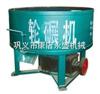轮碾机|河南轮碾机|连续式轮碾机