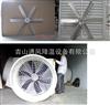东莞厂房排气扇
