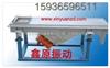 SZF530三层直线振动筛*河南直线筛厂家*新乡直线筛型号