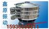 XZS1200-1旋振筛、圆形振动筛分机、过滤筛