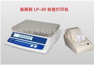 打印秤 15公斤外接不干胶打印机电子秤