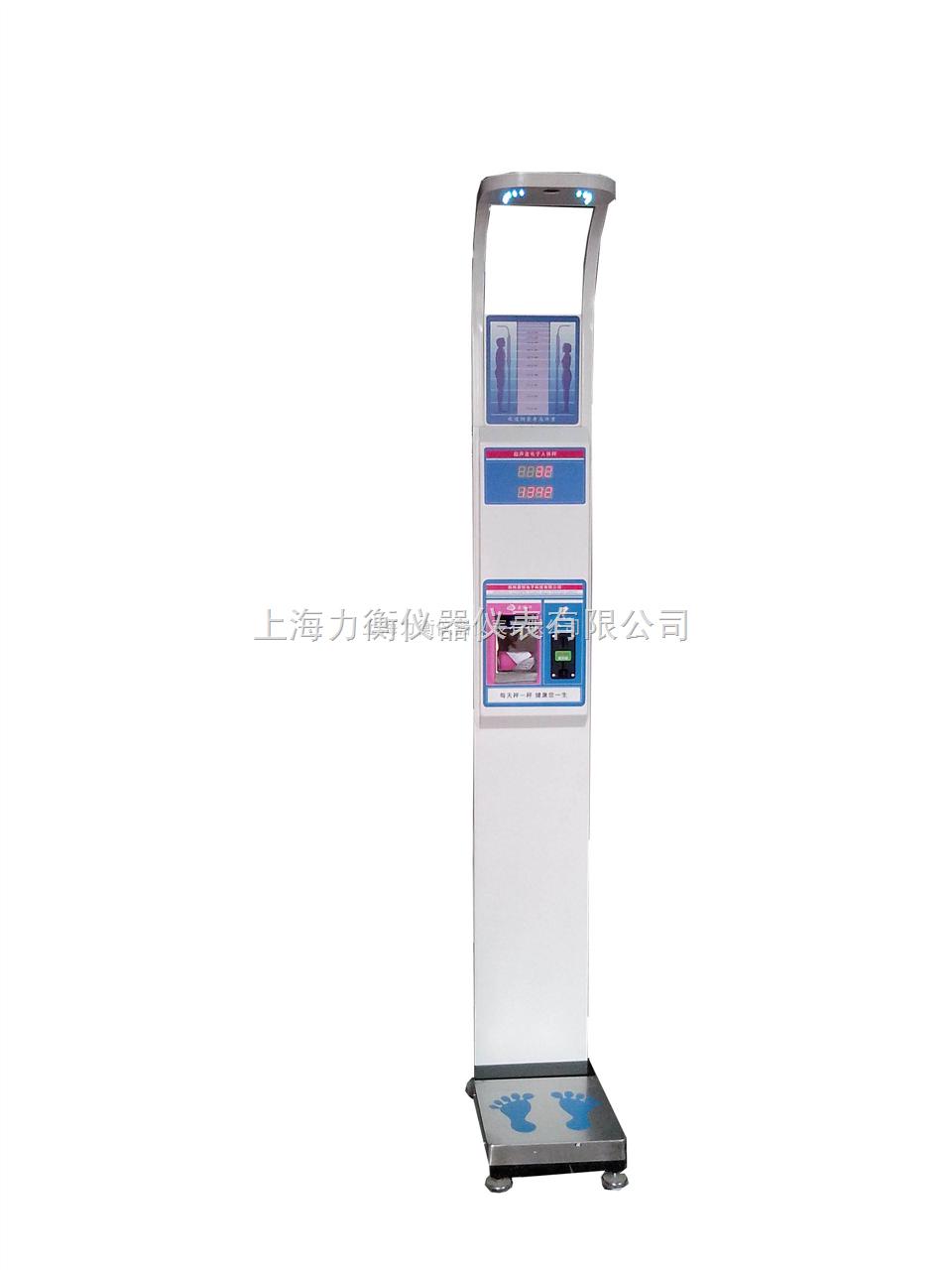 供應天津投幣型電子身高稱,超聲波投幣身高體重秤