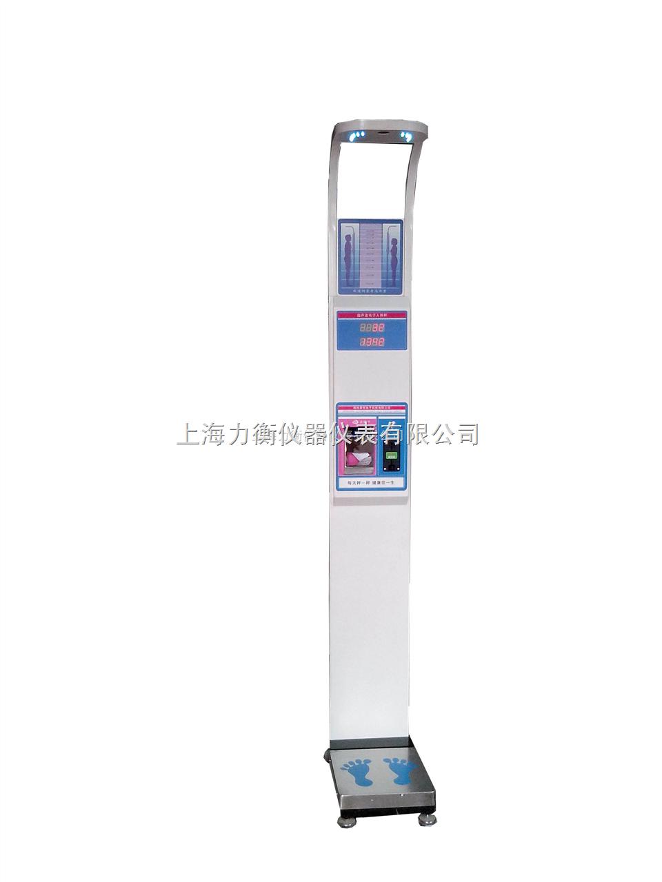 医院体检秤*DHM-16投币式身高体重秤价格